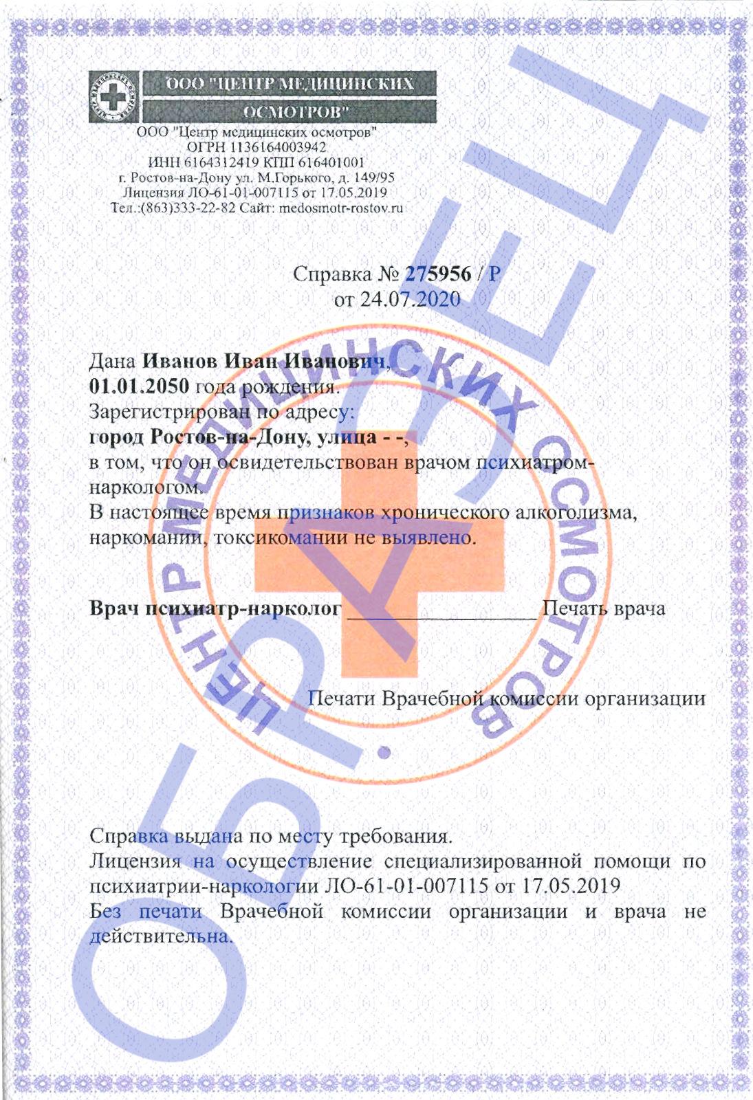 Печать наркологии наркологическая клиника челябинск ленинский